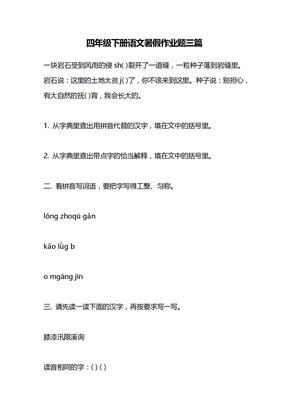四年级下册语文暑假作业题三篇