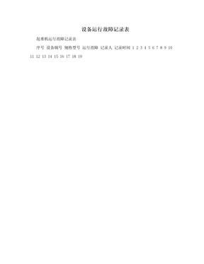 设备运行故障记录表