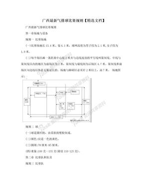 广西最新气排球比赛规则【精选文档】