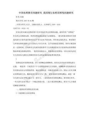 中国农村教育问题研究 我国现行农村贫困线问题研究