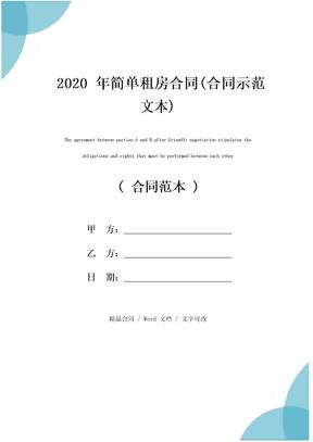 2020年简单租房合同(合同示范文本)