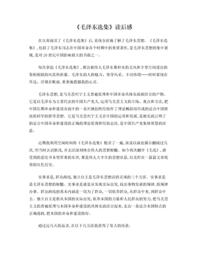 毛泽东理论读后感