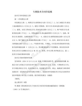 专利技术合同印花税