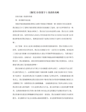 [探究]吞食寰宇3龙虎传攻略
