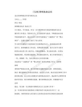 [宝典]律师执业总结