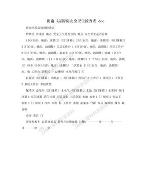 街南书屋厨房安全卫生检查表.doc