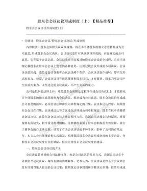 股东会会议决议形成制度(上)【精品推荐】