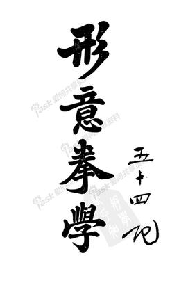 形意拳学(孙禄堂)