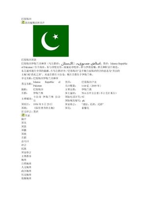 巴基斯坦简介