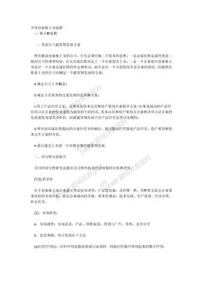中国创业板上市流程