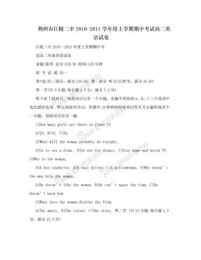 荆州市江陵二中2010-2011学年度上学期期中考试高二英语试卷
