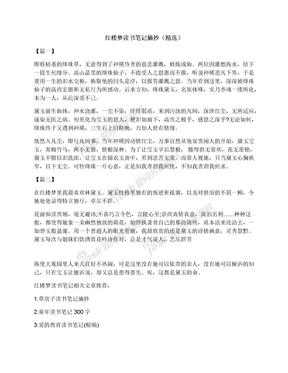红楼梦读书笔记摘抄(精选)