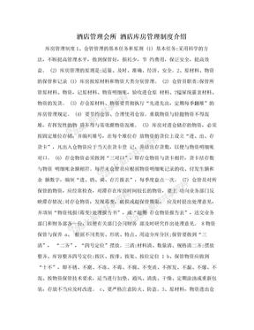 酒店管理会所 酒店库房管理制度介绍