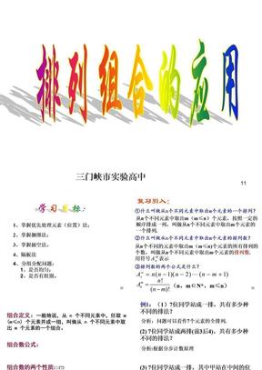 高中数学课件-排列组合的应用-高中数学ppt课件08335