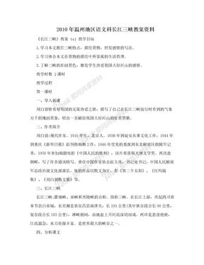 2010年温州地区语文科长江三峡教案资料