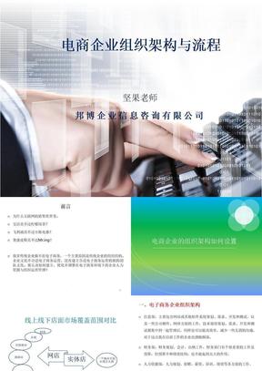 电商企业组织架构与流程ppt课件