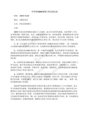 中学党风廉政建设工作会议记录
