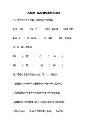 苏教版一年级语文暑假作业题 (001)