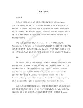 合同翻译第一次课 双语版