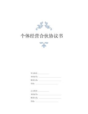 (完整版)个体合伙协议书(史上最全最专业)