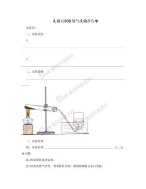 实验室制取氧气实验报告单