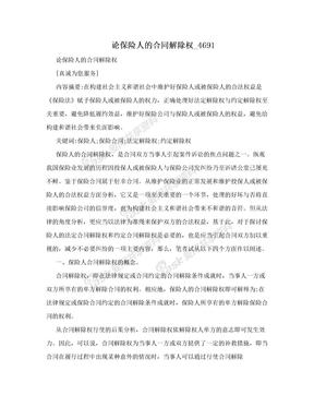 论保险人的合同解除权_4691