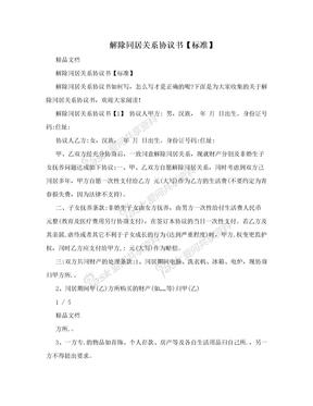 解除同居关系协议书【标准】