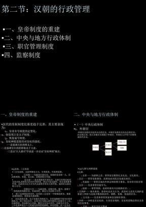 第二节汉朝的行政管理