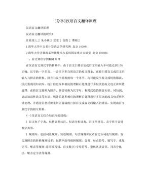 [分享]汉语盲文翻译原理