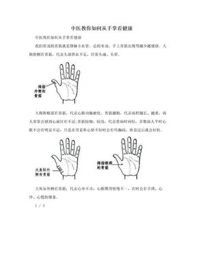 中医教你如何从手掌看健康