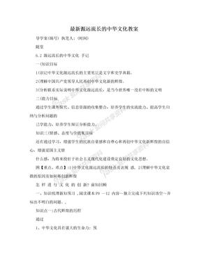 最新源远流长的中华文化教案