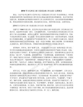 2016学习毛泽东主席《党委会的工作方法》心得体会