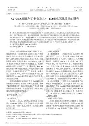 Au_CeO_2催化剂的制备