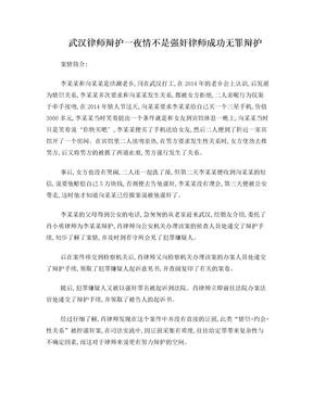 武汉律师辩护  一夜情不是强奸 律师成功无罪辩护