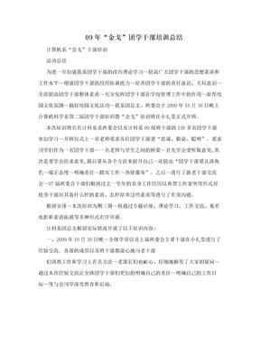 """09年""""金戈""""团学干部培训总结"""