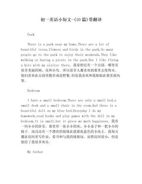 初一英语小短文-(10篇)带翻译