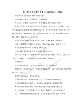 高中语文作文2010年高考题目汇总[精彩]