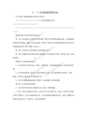 1——3合同档案管理办法