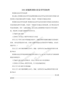 2016新编铁基粉末冶金零件热处理