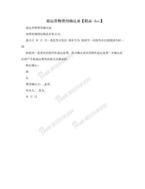 退运货物费用确认函【精品-doc】