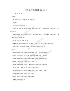 文件流转单(韩国)09.04.02
