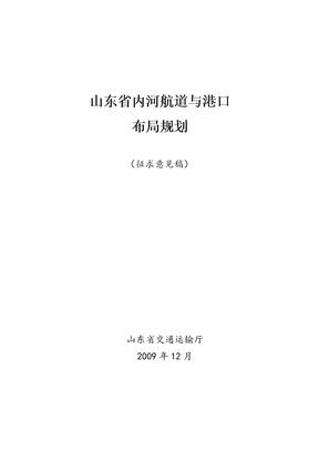 山东省内河航道与港口布局规划20100111