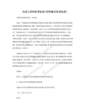 内蒙古律师收费标准(律师服务收费标准)