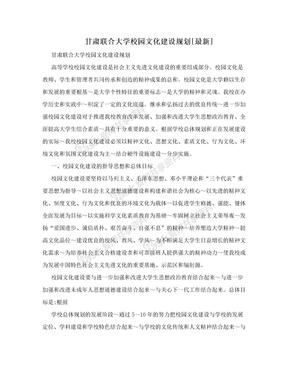 甘肃联合大学校园文化建设规划[最新]