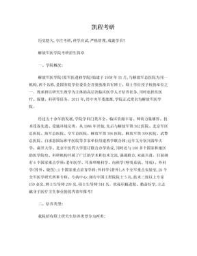 解放军医学院考研招生简章