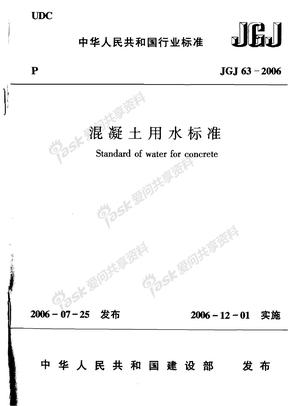 48---JGJ 63-2006混凝土用水标准
