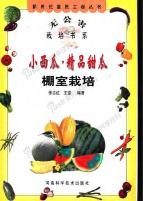 小西瓜精品甜瓜棚室栽培