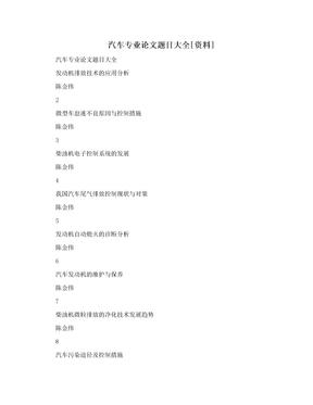 汽车专业论文题目大全[资料]