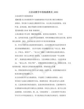 古诗词教学中的情感教育_6991