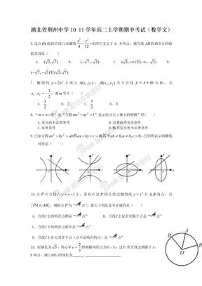 解析几何题目汇总